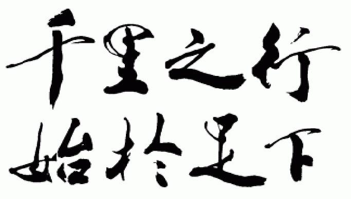 【舒雅教育】书法课