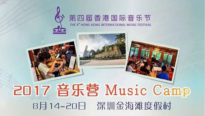 《2017第四届香港国际音乐节音乐营》招生开始啦