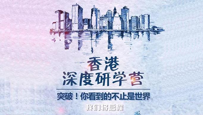 2017香港深度研学营
