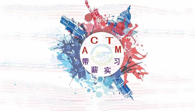 【美欧教育】赴美带薪实习项目ACTM开始春季招生啦!