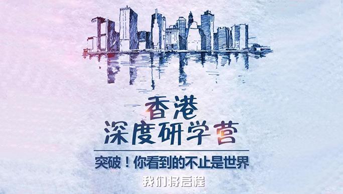 香港深度研学营