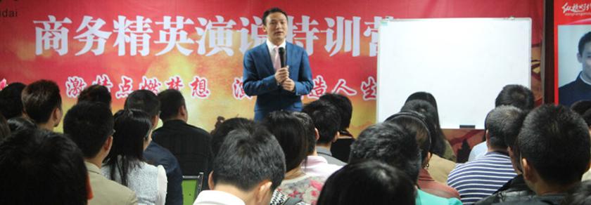 《商战精英讲师训练营》导师篇