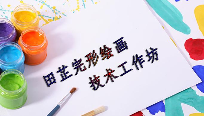 田芷完形绘画技术工作坊